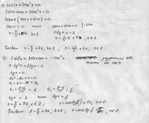 Решите пошу у меня завтра контрольная) решите уравнения 1)синус2х+2косинусквадратх=0 2)7синусквадрат