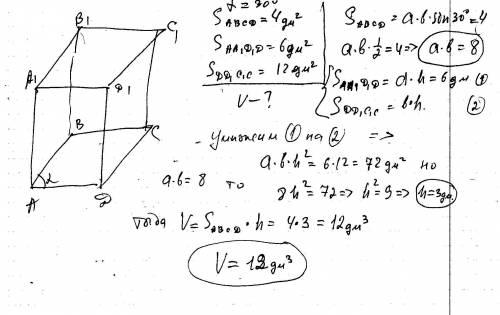 .(Основанием прямоугольного параллелепипед служит параллелограмм, один из углов которого равен 30 гр