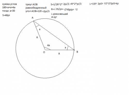 Угол между двумя радиусами в 4 раза больше, чем угол между хордой, стягивающей концы этих радиусов,