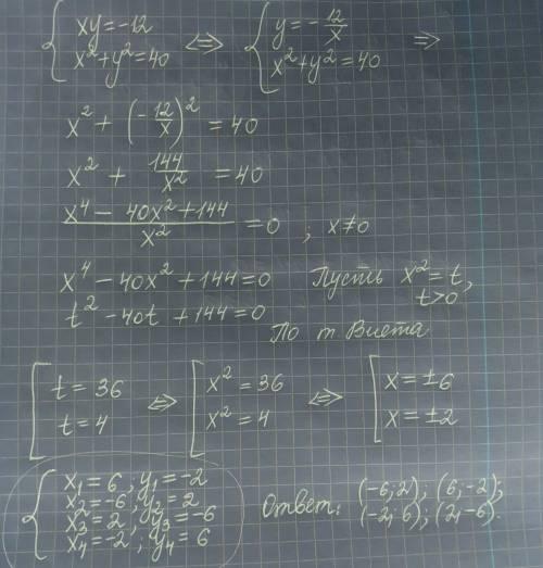 Решите систему уравнений х^2+у^2=40 ху=-12