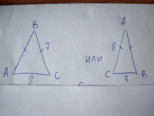 Дан равнобедренный треугольник авс ас=8 см, вс = 7см. найти сторону ав