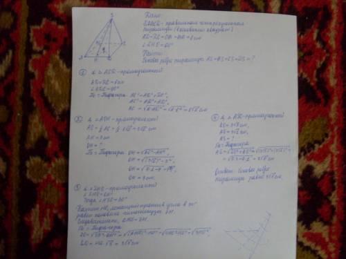 Вправильной четырёхугольной пирамиде сторона основания равна 6 см, а угол наклона боковой грани к пл