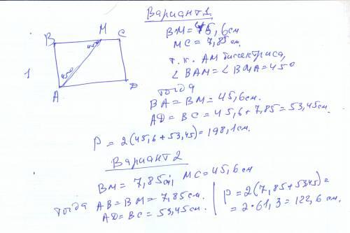 Найдите периметр прямоугольника abcd если биссектриса угла a делит сторону вс на отрезки 45,6 см и 7