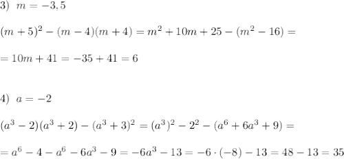 3)\; \; m=-3,5\\\\(m+5)^2-(m-4)(m+4)=m^2+10m+25-(m^2-16)=\\\\=10m+41=-35+41=6\\\\\\4)\; \; a=-2\\\\(a^3-2)(a^3+2)-(a^3+3)^2=(a^3)^2-2^2-(a^6+6a^3+9)=\\\\=a^6-4-a^6-6a^3-9=-6a^3-13=-6\cdot (-8)-13=48-13=35