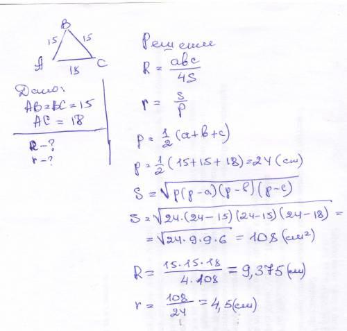 Основание равнобедренного треугольника равна 18 см , а боковая сторона равна 15 см . найдите радиусы