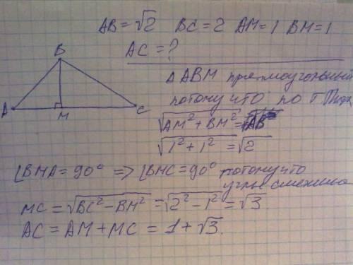 Треугольник abc. в нем ab=√2, bc=2. на стороне ac отмечена точка m так,что am=1, bm=1. найти ac. (ук