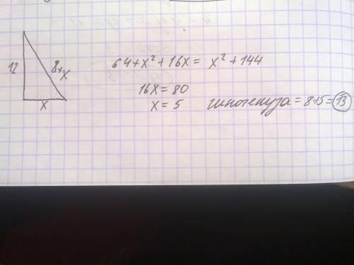 Один из катетов прямоугольного треугольника равен 12 см,а гипотенуза больше другого катета на 8 см.н