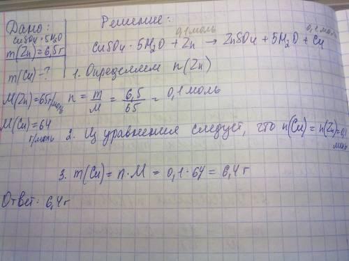 1)вычисли массу меди которая выделяется при действии цинка массой 6,5 г на раствор медного купороса