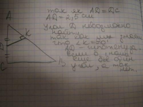 Впрямоугольном треугольнике abc (угол c=90 градусов) ac=5 см, bc=5 корень квадратный из 3-х см. найд