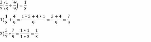 Найдите значение выражения три седьмых умножить в скобкаходна третияплюс четыредевятых