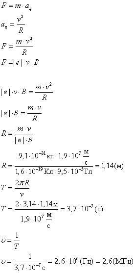 Электрон влетает в однородное магнитное поле, индукция которого 9,5·10-5(-5 степень) тл. скорость эл