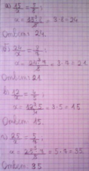 А)15/x=5/8 б)24/x=8/7 в)12/x=4/5 г25/x=5/7
