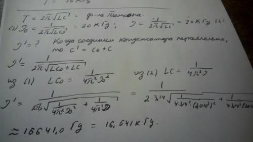 Видеальном колебательном контуре с частотой собственных колебаний v1=20 кгц при замене конденсатора