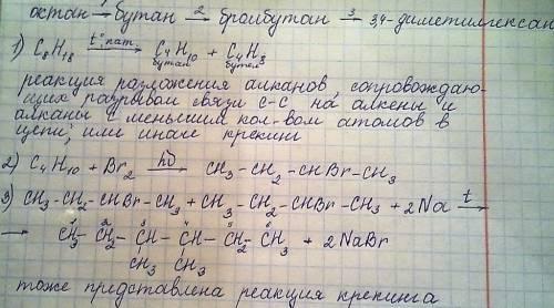 Сцепочкой : ) октан-> бутан -> бромбутан -> 3,4-диметилгексан