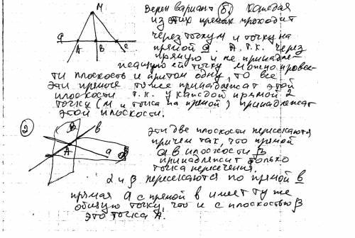 1через точку м , не лежащую на прямой а , провели прямые, пересекающие прямую а. тогда : а) эти прям