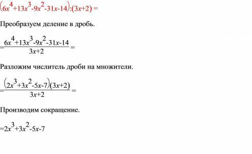 Выполните деление многочлена на многочлен: (6x^4+13x^3-9x^2-31x-14): (3х+2) )