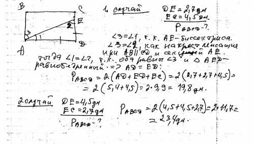 Найдите периметр прямоугольника abcd,если биссектриса угла a делит сторону dc на отрезки 2,7 дм и 4,