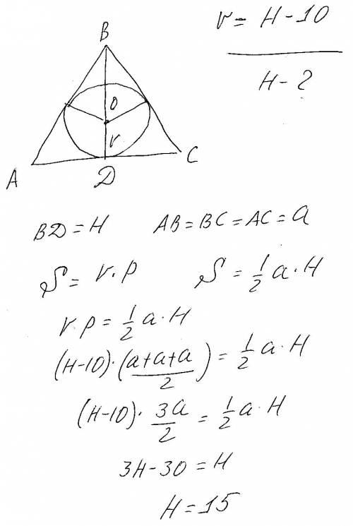 Радиус окружности, вписанной в равносторонний треугольник на 10 см меньше, чем высота треугольника.н