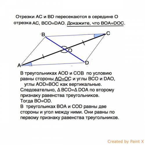 Отрезки ac и bd пересекаются в середине o отрезка ac, bco=dao. докажите, что boa=doc.
