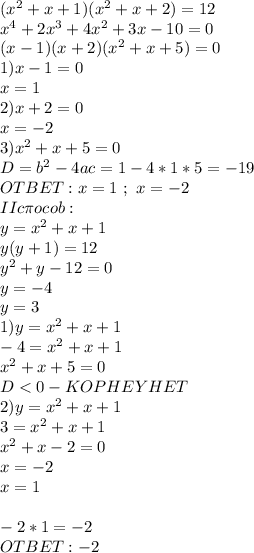 (x^2+x+1)(x^2+x+2)=12\\x^4+2x^3+4x^2+3x-10=0\\(x-1)(x+2)(x^2+x+5)=0\\1)x-1=0\\x=1\\2)x+2=0\\x=-2\\3)x^2+x+5=0\\D=b^2-4ac=1-4*1*5=-19 \\OTBET:x=1 \ ; \ x=-2\\IIc\pi ocob:\\y=x^2+x+1\\y(y+1)=12\\y^2+y-12=0\\y=-4\\y=3\\1)y=x^2+x+1\\-4=x^2+x+1\\x^2+x+5=0\\D<0 -KOPHEY HET\\2)y=x^2+x+1\\3=x^2+x+1\\x^2+x-2=0\\x=-2\\x=1\\\\-2*1=-2\\OTBET:-2