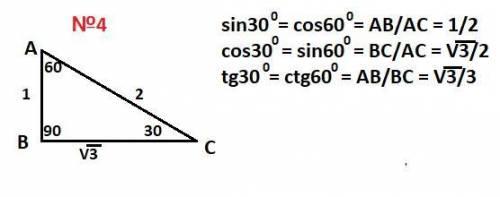 Сделайте прямоугоный треугоник и трехгонометрические отношения сделайте пролу васдою 50 3 и 4сделайт