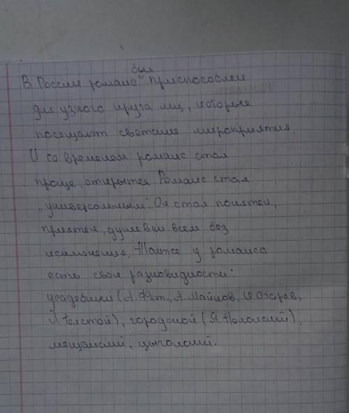 Конспект романсом в старину называли песню на родном языке, в отличие от книжной , писавшейся на лат
