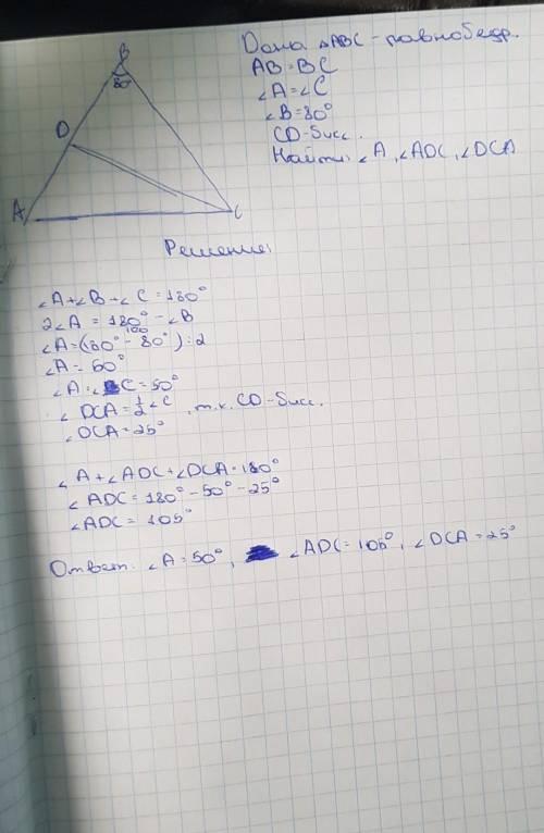 Вравнобедренном треугольнике abc с основанием ac проведена биссектриса cd. найти углы треугольника a