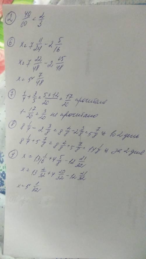 Ть будь ласка з цими завданнями крім-1,3,4,5. 52 б.