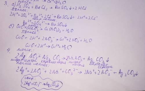 2. запишите полные и сокращенные ионные уравнения для следующих реакций. назовите все вещества: а) c