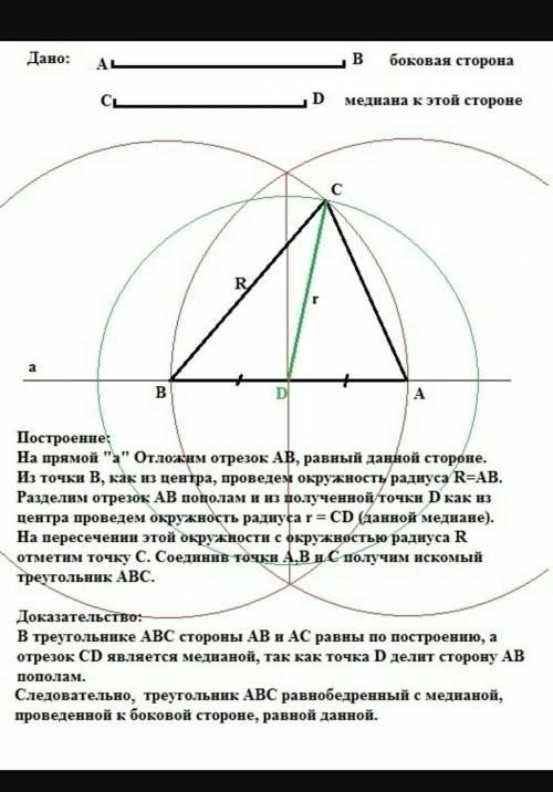 Посройте равнобедреный треугольник по боковой стороне и медиане, проведёной к ней
