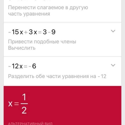 Решите уровнение : 6(1,5-2,5х)=10,5-1,5(5+2х)