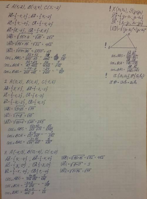 No4. найдите косинусы углов треугольника с вершинами.1. a(1; 2) в(-3,4) c(5; -2)2. a(0; 2) b(3; 7)с(