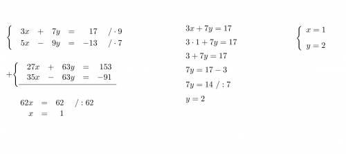 Решите систему уравнений добавления: