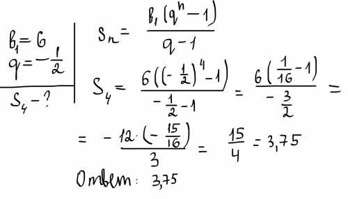 Найдите сумму четырёх первых членов прогрессии (bn), в которой b1=6, q=-1/2