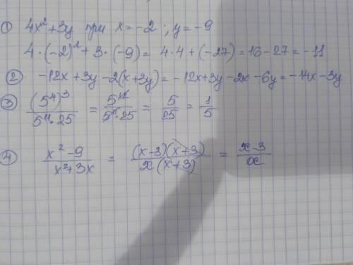 Найти значение выражения 4x^2+3y при x=-2,y=-9 выражение -12x+3y-2(x+3y) найти значение выражения (5