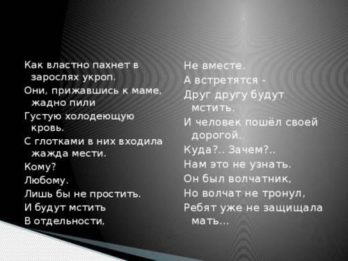 Анализ стихотворения о.сулейменова волчата