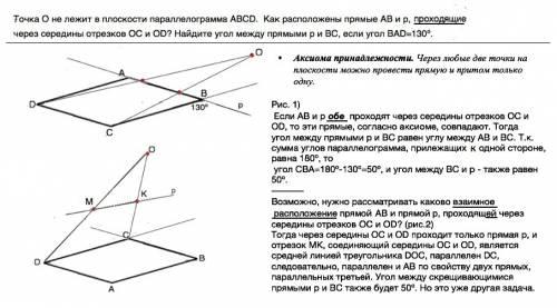 Точка о не лежит в плоскости параллелограмма abcd как расположены прямые ab и p,проходящие через сер