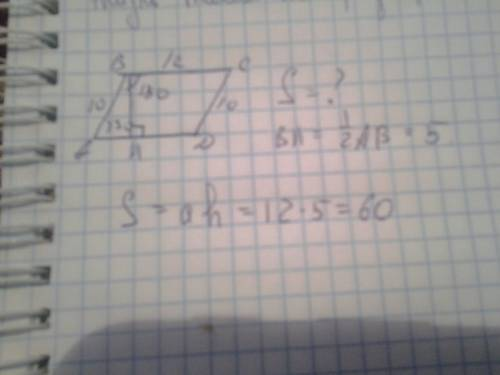 Стороны параллелограмма равны 10 см и 12 см , а один из углов равен 150 градусам. найдите площадь па
