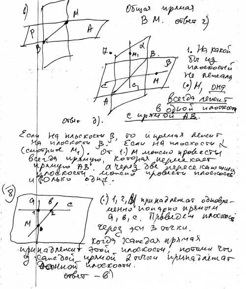 1. что можно сказать о взаимном расположении двух плоскостей, которые имеют три общие точки, не лежа