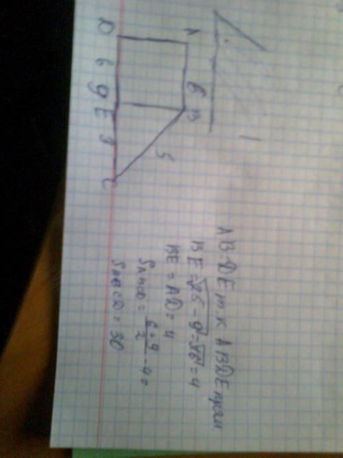 Впрямоугольной трапеции основания равны 6 см и 9 см, а большая боковая сторона равна 5 см. найдите п