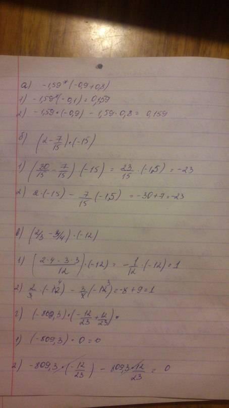 Даны выражения: а) -1,59*(-0,9 + 0,8) б) (2-7/15)*(-15) в) (2/3 - 3/4) * (-12) ,3) * (-12/23 + 12/23
