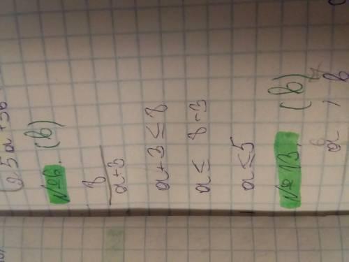 Срешением примеров, желательно развернутый ответ в тетради или на любом листке