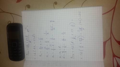 1.найдите первый член и разность арифметической прогрессии (аn), если а6 - а4=-5, а10 + а2 = -46 2.