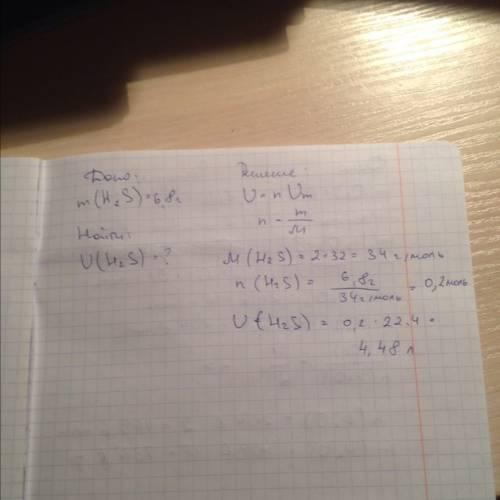 Рассчитайте объем сероводорода h2s массой 6,8? с решением