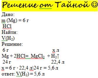 Який об'єм водню виділиться при взаємодії магнію масою 6 грам з хлоридною кислотою