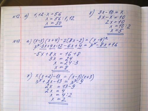 Номер 12 запишите каждое предложение в виде уравнения и решите на его множестве r: а)если число х ув