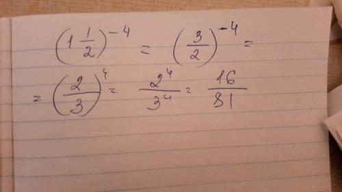 1)(одна целая одна вторая)в минус четвёртой степени /7)минус квадрат