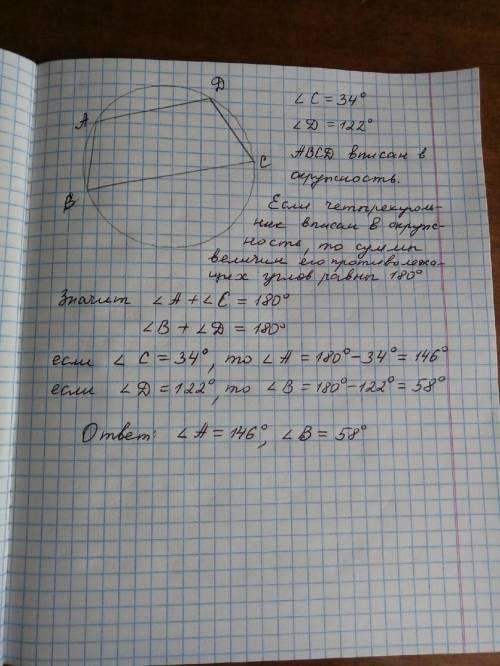 Найдите углы а и в четырёхугольника авсд, вписанного в окружность, если угол с=34 градуса, угол д=12
