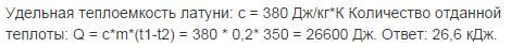 1.какое количество теплоты требуется для нагревания 250 г воды на 5°с? 2. температура латунной детал