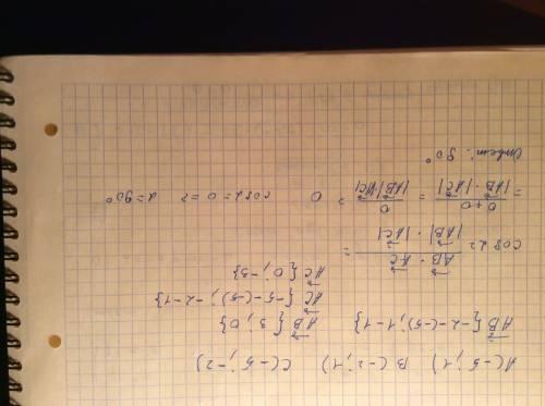 Найдите угол а треугольника авс ,заданного координатами его вершин: а(-5; 1); в(-2; 1); с(-5; -2)